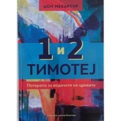 1 и 2 Тимотеј (Поткрепа за водачите на црквата)
