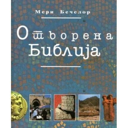 Отворена Библија