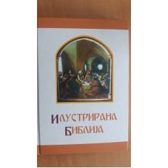 Илустрирана Библија