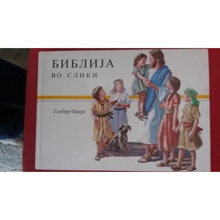 Библија во слики