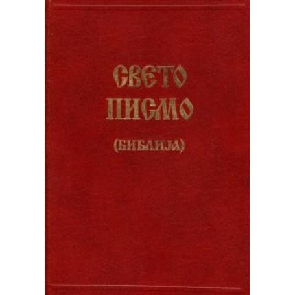 Свето Писмо (Библија)