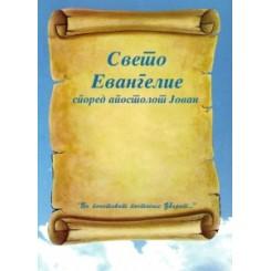 Свето Евангелие според апостолот Јован