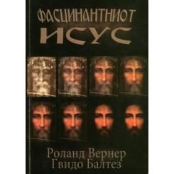 Фасцинантниот Исус