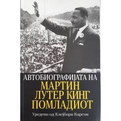 Автобиографијата на Мартин Лутер Кинг Помладиот