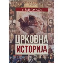 Црковна историја