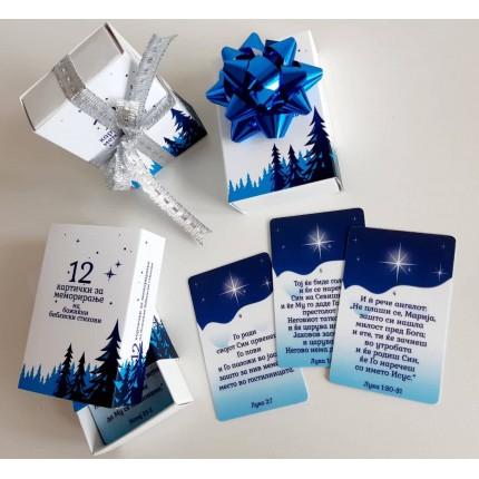 12 картички за меморирање на божиќни библиски стихови