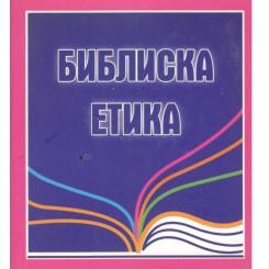Библиска етика