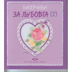 Бисерчиња за љубовта (2)