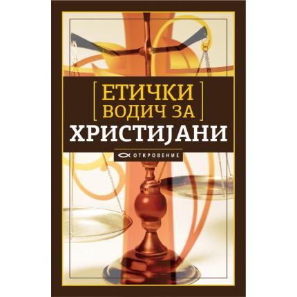Етички водич за христијани