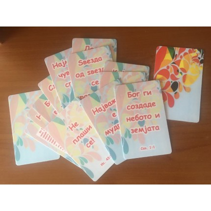 Библиски стихови за деца - картички за меморирање