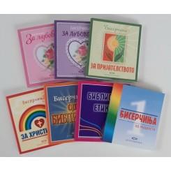 Комплет од седум мали книгички