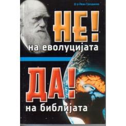 НЕ! на еволуцијата ДА! на Библијата