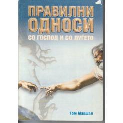 Правилни односи со Господ и со луѓето
