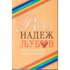 Вера, надеж, љубов
