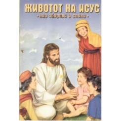 ЖИВОТОТ НА ИСУС НИЗ ЗБОРОВИ И СЛИКИ